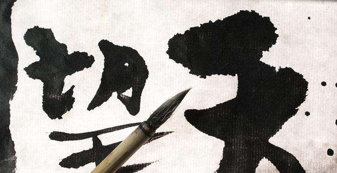 Chinesisch Sprachzertifikat HSK